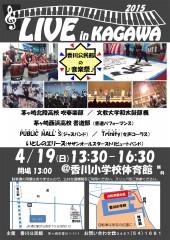 LIVE-in香川2015ポスター(完成版)
