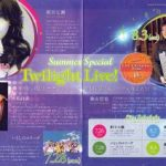 Vol.73 2013.07.28 新宿サザンテラスタワー前広場Summer Special  – Twilight Live! –