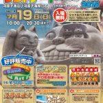 2015.07 ひたちサンドアートフェスティバル2015